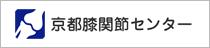 京都膝関節センター