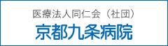 医療法人 同仁会(社団) 京都九条病院